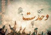 آیهای از قرآن که ندای وحدت را فریاد میزند