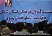 نشست تولیت آستان قدس رضوی با فعالان فرهنگی استان کرمان به روایت تصویر
