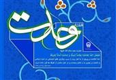 """اهمیت """"وحدت"""" جامعه از نگاه قرآن و عترت"""