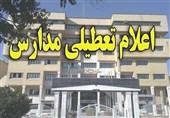 جزئیات تعطیلی و تاخیر در آغاز به کار مدارس استان مرکزی