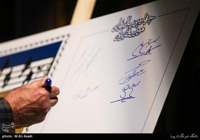 چهارمین سال نوای موسیقی ایران