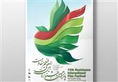 Iran to Host 'Resistance' Film Festival