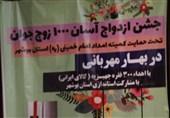 300 فقره جهیزیه به جوانان مددجوی بوشهری واگذار شد