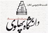 """نشست نقد کتاب """"دانشگاه پهلوی به روایت اسناد"""" در خبرگزاری تسنیم"""