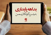 بداههسرایی حلقه ادبی مجاز برای کودکان یمن