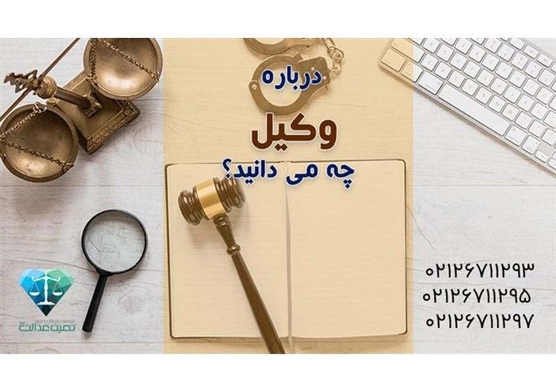 وکیل کیست و به چه کسی وکیل پایه یک دادگستری گفته میشود؟