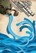 نگاهی به دوازدهمین دوره جشنواره فیلم مقاومت| وقتی «پاول لاورتی» از جشنواره مقاومت جایزه میگیرد