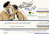 برگزاری یادبود شهید ادواردو آنیلی در تهران