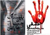 هنرمندان بسیجی قم در کارگاههای جشنواره فیلم و تئاتر مقاومت شرکت کردند