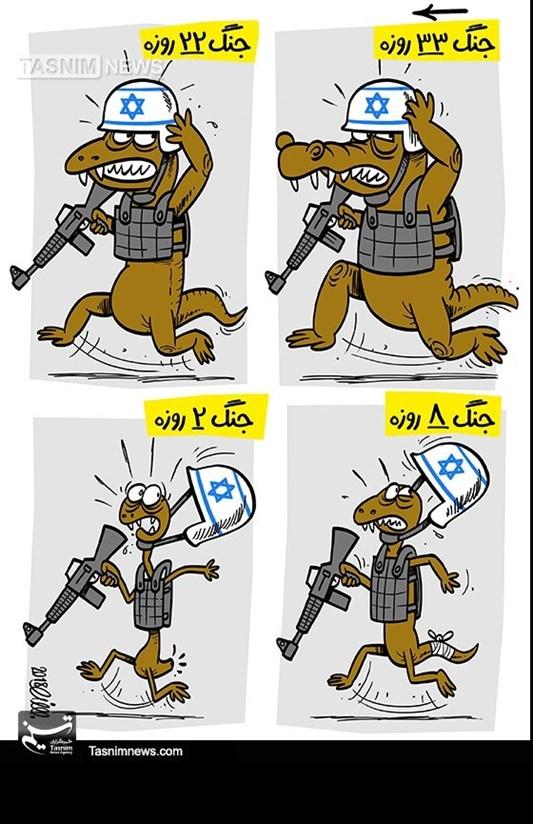 کاریکاتور/ جَنگ 33 ثانیهای!!!