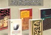 نامزدهای بخش «نقد ادبی» جایزه ادبی جلال آلاحمد معرفی شدند