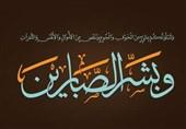 تفسیر| اهمیت صبر در برابر مصائب در آیهای از قرآن