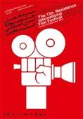 نگاهی به سیزدهمین دوره جشنواره فیلم مقاومت  وقتی پای کمِدی هم به جشنواره مقاومت باز میشود