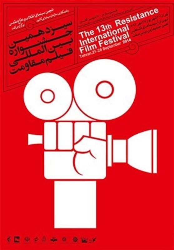 نگاهی به سیزدهمین دوره جشنواره فیلم مقاومت| وقتی پای کمِدی هم به جشنواره مقاومت باز میشود