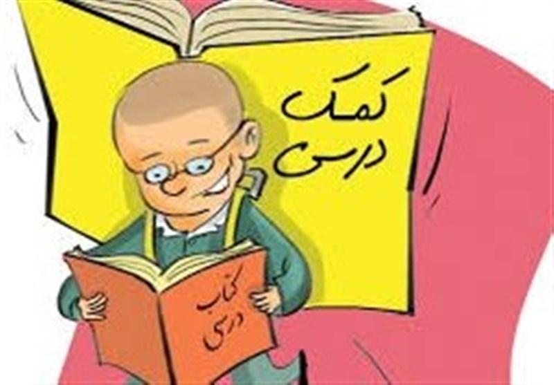معاون وزیر آموزش و پرورش: استفاده از کتب کمک درسی و آموزشی در مدارس ابتدایی ممنوع شد
