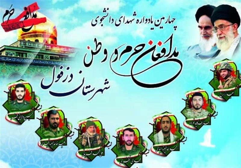 خوزستان| چهارمین یادواره شهدای دانشجو مدافع حرم و وطن دزفول برگزار میشود