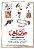 «دونالد سلمان» در اصفهان افتتاح شد