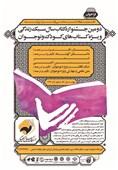 فراخوان جشنواره کتاب سال سبک زندگی منتشر شد