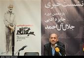 100 میلیون تومان جایزه برگزیده جلال آل احمد