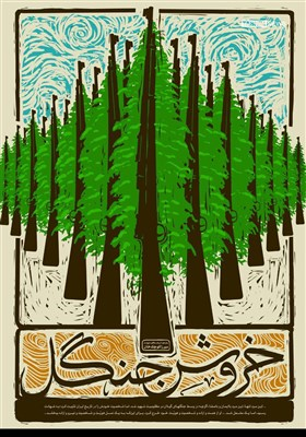 تصویرسازی/ خروش جنگل