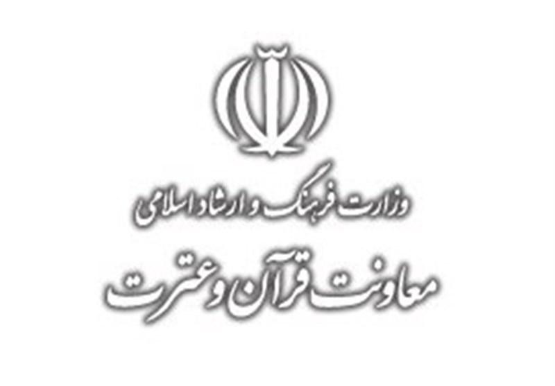 آیا تغییرات به معاونت قرآن و عترت وزارت ارشاد خواهد رسید؟