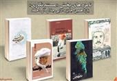 100 عنوان کتاب تازه در نمایشگاه بزرگ کتاب سمنان رونمایی شد