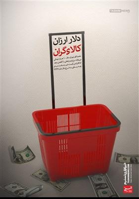 پوستر/ دلار ارزان، کالای گران