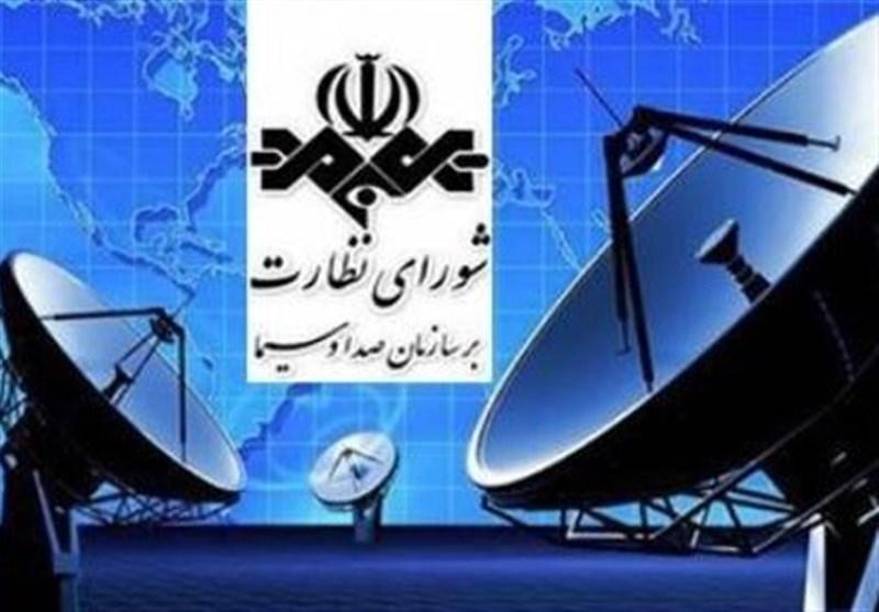 خبرهای کوتاه رادیو و تلویزیون  تأکید شورای نظارت صداوسیما بر برخورد جدی با بیادبی در تلویزیون