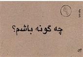 انتشار «چهل حدیث» درباره سبک زندگی به زبانهای انگلیسی و عربی
