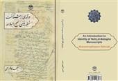 کتاب «درآمدی بر شناخت نسخههای نهجالبلاغه» منتشر شد