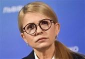 انتقاد تیموشنکو از اعلام وضعیت نظامی در اوکراین