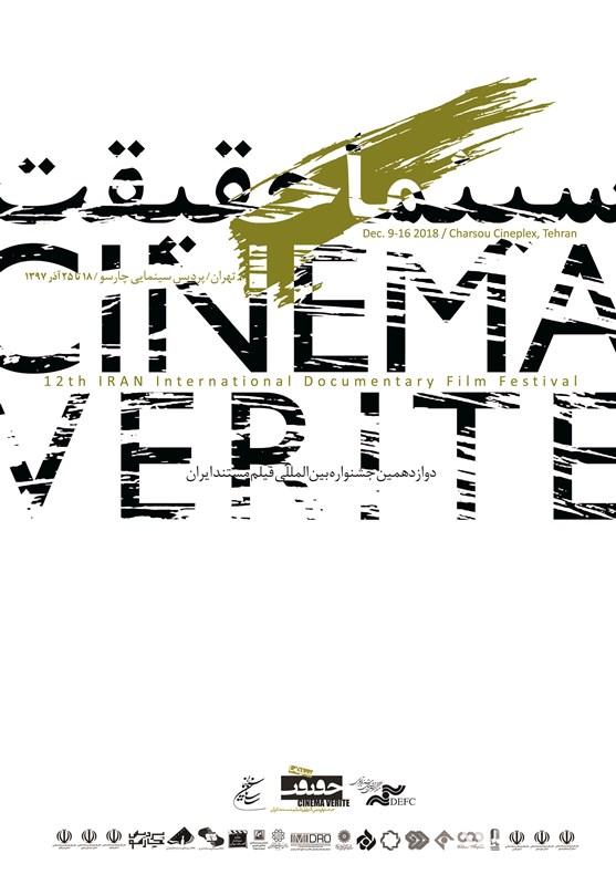 """154 فیلم با موضوع کارآفرینی و جهش تولید، متقاضی شرکت در """"سینماحقیقت"""" شدند"""