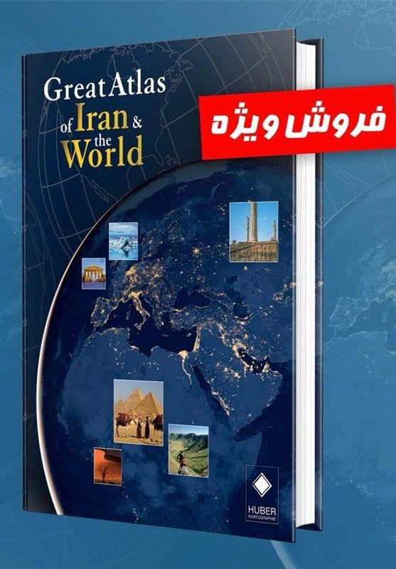 چاپ «نخستین اطلس بزرگ ایران و جهان» به 21 زبان با ثبت نام «خلیج فارس»