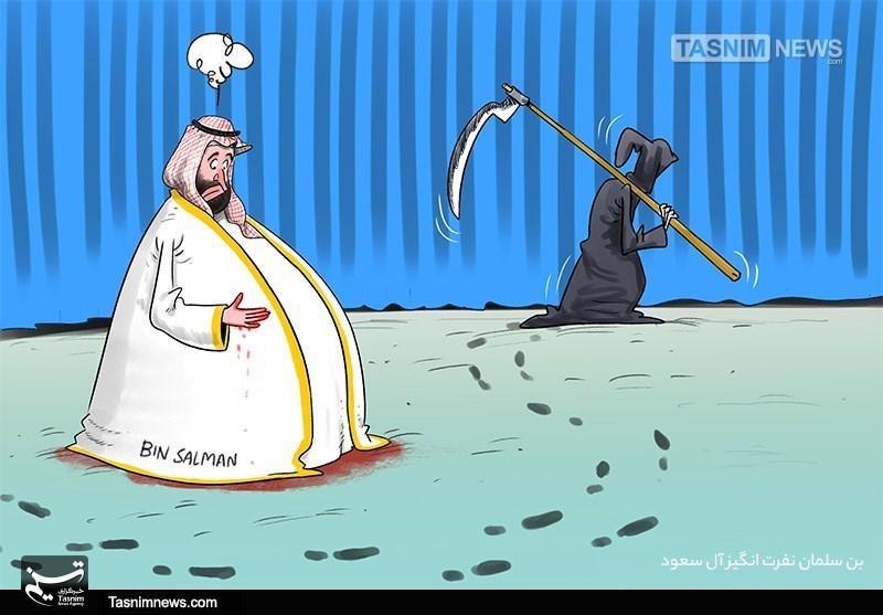 کاریکاتور/ من نفرت انگیز آل سعود