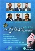 برگزاری دوره مجازی توانمندسازی مدیران مؤسسات قرآنی با حضور محسن میرباقری