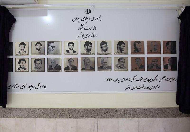 مجمع استانداران بوشهر در 40 سال انقلاب اسلامی به روایت تصویر