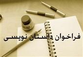نخستین جشنواره استانی « داستان شیراز» بهار 98 برگزار میشود