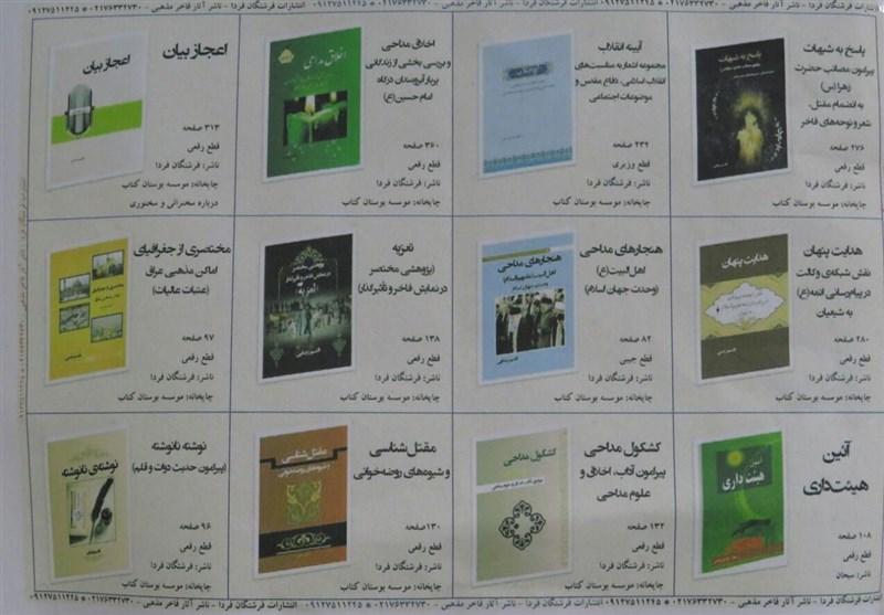 تهران  از 12 جلد کتاب فاخر و تخصصی مداحان رونمایی شد