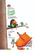 کتاب «زندگی من» در دومین روز جشنواره قصهگویی رونمایی شد