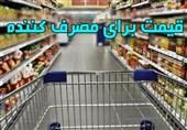 قیمت لبنیات، گوشت و مرغ در بجنورد؛ شنبه 17 آذرماه+ جدول
