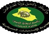 نفوذ به شبکه تروریستها و انهدام هسته تروریستی در استان الانبار عراق