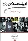 ادبیات مدرن ایران چقدر تحت تأثیر تغییرات سیاسی بود؟