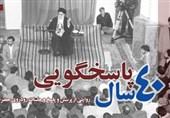 گزارشی از 40 سال پرسش و پاسخ امامخامنهای با دانشجویان
