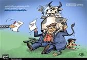 کاریکاتور/ واکنشتمسخرآمیز به جریمه70میلیاردی تعزیرات