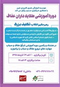 برگزاری دوره آموزشی مبلغان عفاف در خبرگزاری تسنیم