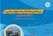 بیستمین همایش صنایع دریایی برگزار میشود