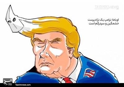 کاریکاتور/ ترامپ یک نژادپرست خشمگینوسردرگم