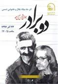 یادی از دو برادر: جلال و شمس آل احمد