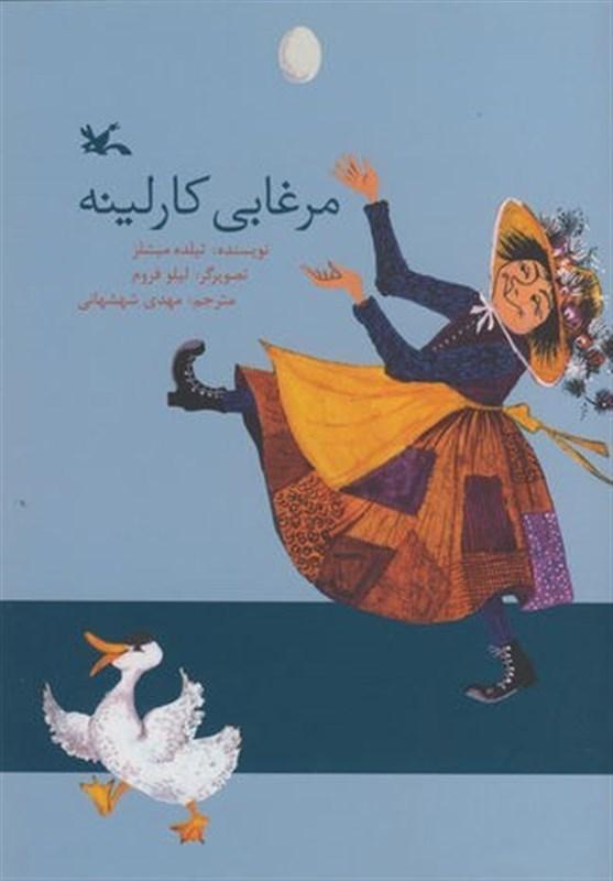 داستان کارلینه و مرغابیاش منتشر شد