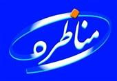 اعلام آمادگی انجمن اسلامی دانشجویان مستقل دانشگاه تهران برای میزبانی از مناظره کامفیروزی و محمدی